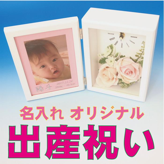 花 時計 フォトフレーム プレゼント 出産祝い 内祝い 名入れ ギフト 写真立て 木製 可愛い