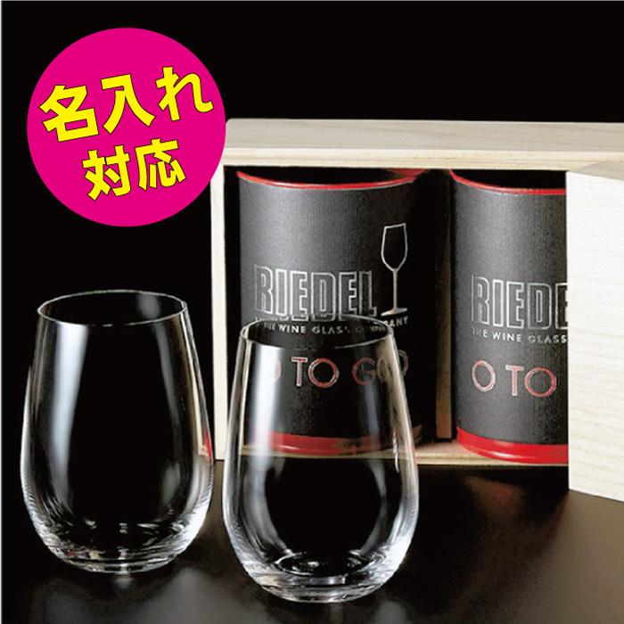 特価 リーデルオー 彼女 彼氏 サプライズ グラス 名入れ 日本酒 リーデル 大吟醸 オー 冷酒 酒器 父の日 おしゃれ プレゼント 2脚 ペアセット 夫婦 還暦 結婚式 記念 両親 50代 60代 男性 女性 お父さん ありがとう ワイングラス, BCブランドコレクション 仙台 dd53798c