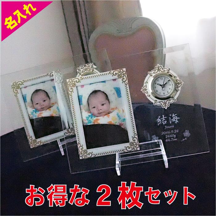 名入れ フォトフレーム 2個セット 写真立て。内祝い プレゼント 赤ちゃん 名前 ベビーギフト 命名 キッズ ベビー マタニティ 出産祝い ギフト メモリアル 記念品 ベビーフォトフレーム