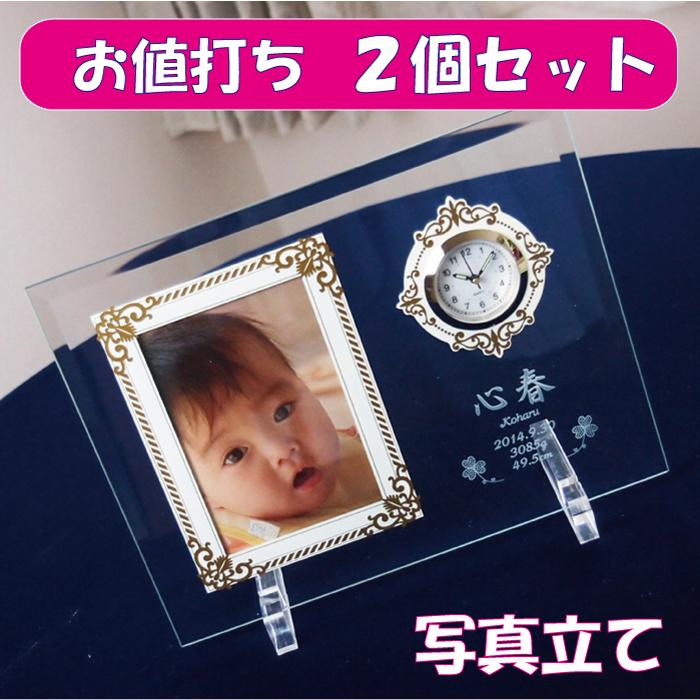 フォトフレーム 2個セット 出産祝い 名入れ 写真立て。内祝い ギフト プレゼント 赤ちゃん 名前 ベビーギフト 命名