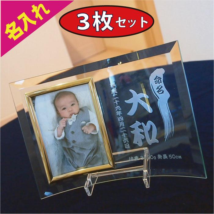 3個セット 名入れ フォトフレーム 縦型 写真立て 赤ちゃん 名前 刻印 出産祝い 名入れ ギフト プレゼント キッズ ベビー マタニティ 出産祝い ギフト メモリアル 記念品 ベビーフォトフレーム