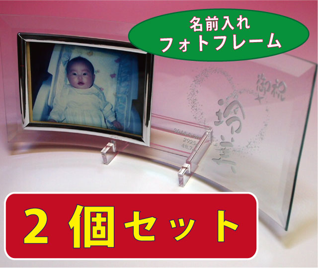 2個セット 横型 名入れフォトフレーム 出産の感動を伝える写真立て 赤ちゃん 名前 刻印 プレゼント 出産祝い