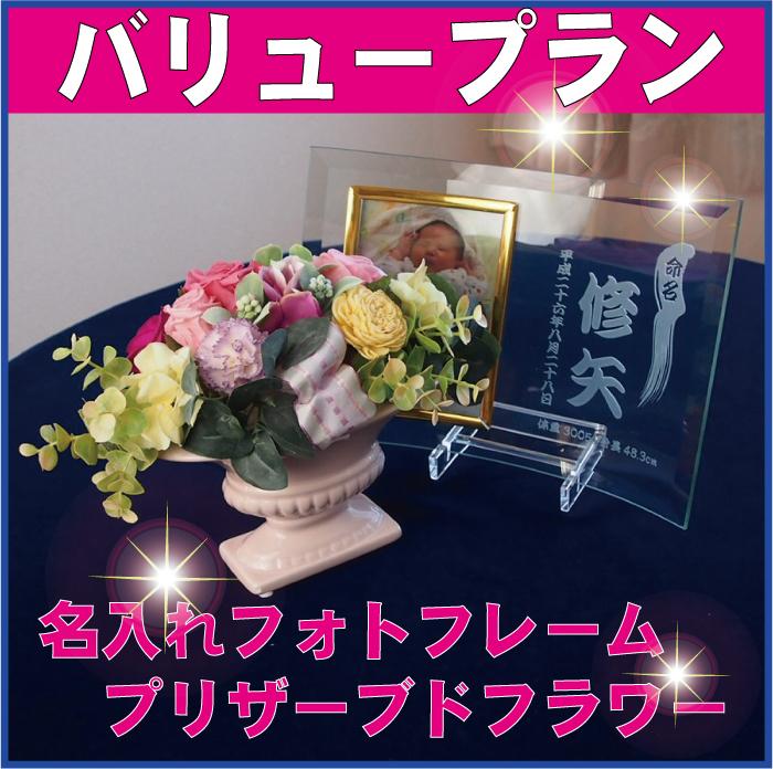 お花と名入れフォトフレームのセット。出産祝いが豪華ギフトに。《プリザーブドフラワー》《出産祝い》《フォトフレーム》 02P03Dec16