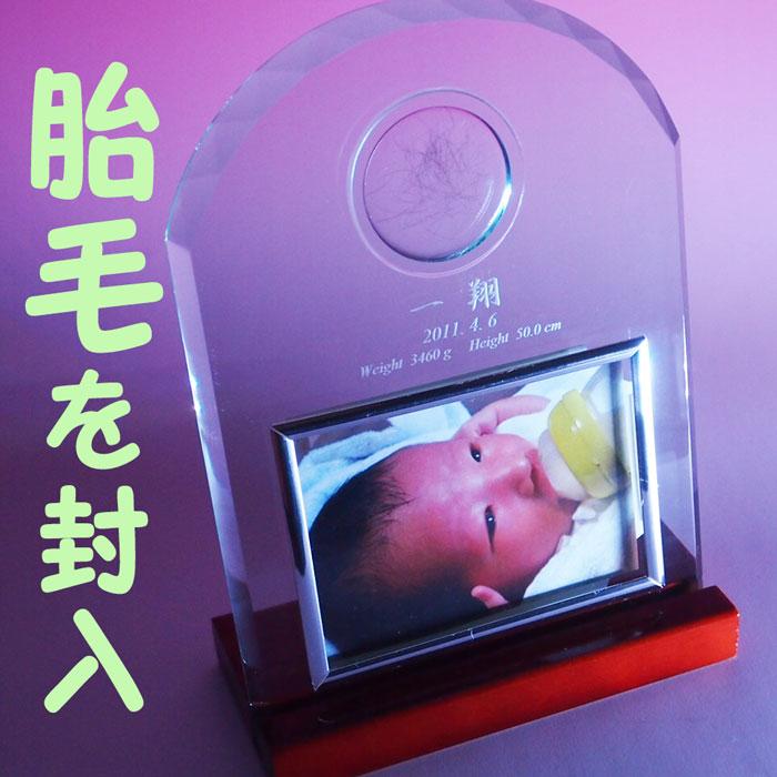 胎毛 フォトフレーム 赤ちゃん 毛 出産祝い 内祝い メモリアル 名入れ