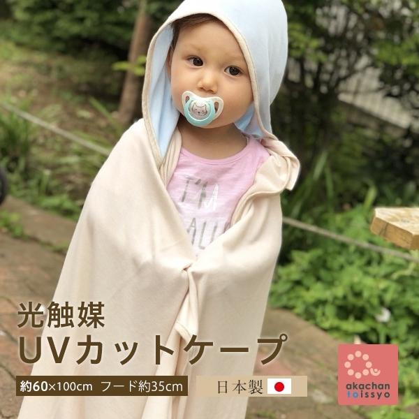 日本製 UVカット 消臭抗菌  接触冷感 光触媒 多機能ケープ ベビーカー 抱っこひもケープ 授乳ケープ  国産 ベビー 男の子 女の子 マタニティ  暑さ対策
