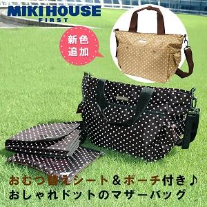 【送料無料】ミキハウスファースト(mikihouse)マザーバッグ(ドット柄)