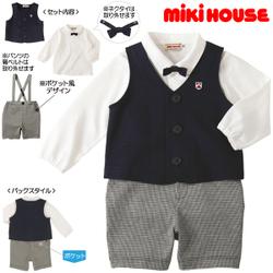 【送料無料】ミキハウス(ベビー)mikihouse男の子用ベスト付きベビーフォーマルセット日本製(80cm、90cm)