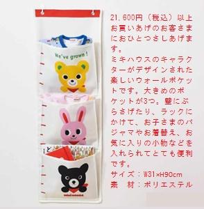 ノベルティミキハウス(mikihouse)ウォールポケット(お買上21600円以上でご注文してね!)