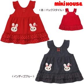(送料無料)mikihouseうさこ♪デニムジャンパースカート(100cm)