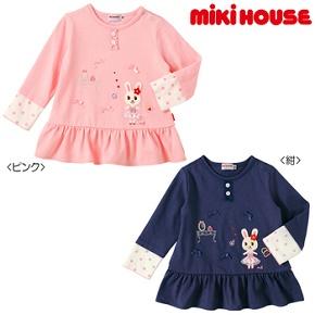 (送料無料)ミキハウス(おすすめ)mikihouseプリンセスうさこ♪長袖フリルTシャツ日本製(100cm、110cm)