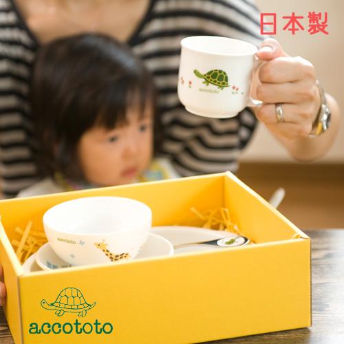 お食い初め 食器 食器セット ギフト 出産祝い 男の子 出産祝い 女の子|アッコトト はじめてごはんセット|