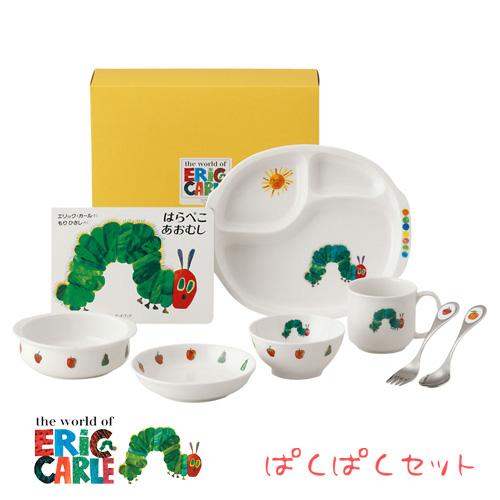 【送料無料】無料ラッピング出産祝い お食い初め 食器セット|はらぺこあおむし ぱくぱくセット|