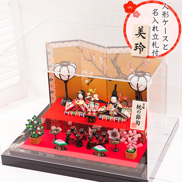 【送料無料】 ケース飾り セット 雛人形 ひな人形 小さい コンパクト かわいい リュウコドウ 龍虎堂 ほほえみ雅雛 お道具揃い