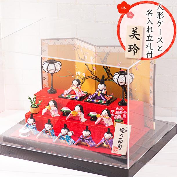 【送料無料】 ケース飾り セット 雛人形 ひな人形 小さい コンパクト かわいい リュウコドウ 龍虎堂 すこやかわらべ雛 10人揃い