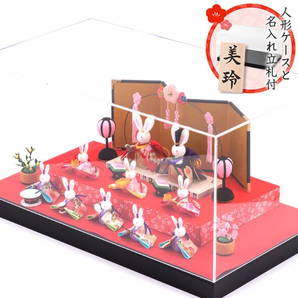 【送料無料】雛人形 ケース飾り セット 小さい コンパクト ひな人形 ちりめん ミニ開花兎雛 10人揃いうさぎ ウサギ お雛様 おひな様 『龍虎堂』リュウコドウ(送料無料は北海道・沖縄・離島を除きます)