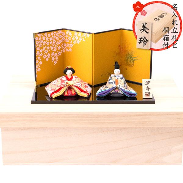 【送料無料】雛人形 桐箱セット ちりめん コンパクト 小さい ミニ 麗寿彩 座り雛 お雛様 ひな祭り 『龍虎堂』リュウコドウ