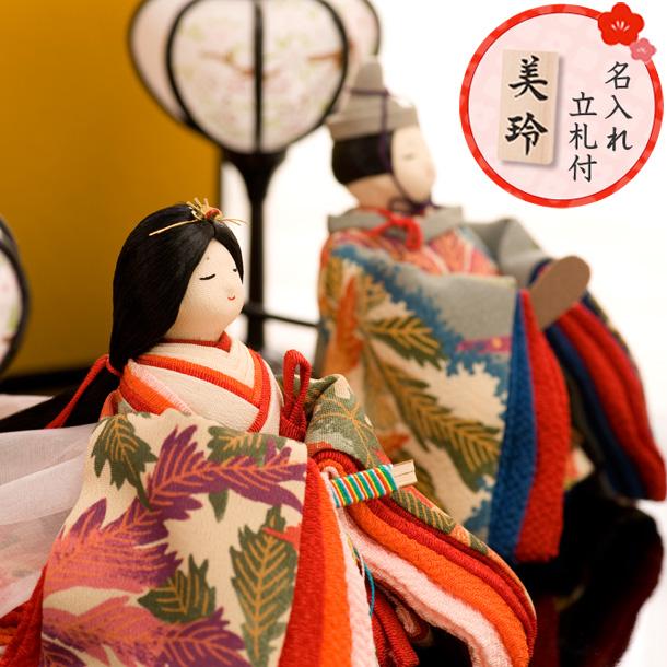 【送料無料】雛人形 ひな人形 ちりめん コンパクト 小さい ミニ古布調 古代雛飾り お雛様 ひな祭り『龍虎堂』リュウコドウ(送料無料は北海道・沖縄・離島を除きます)