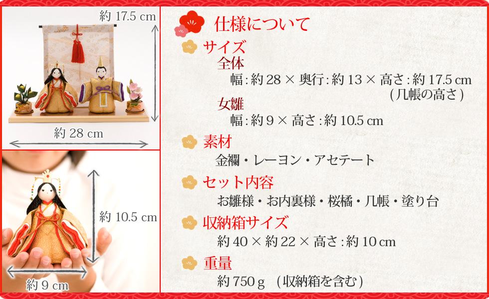 "Hina dolls crepe compact small mini   gold standing Hina dolls   Hina Doll Festival ""Dragon Tiger Temple' lyukodu"