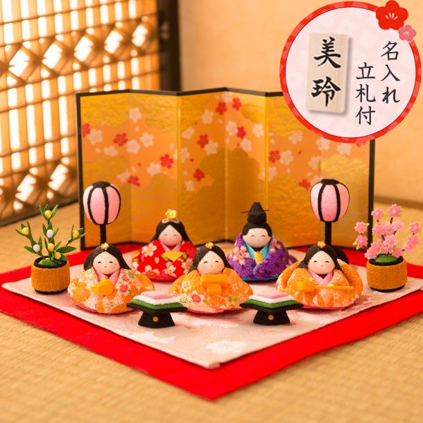 【送料無料】雛人形 ひな人形 ちりめん コンパクト ミニ 小さいお雛様 すこやかにっこり雛 ひな祭り『龍虎堂』リュウコドウ(送料無料は北海道・沖縄・離島を除きます)