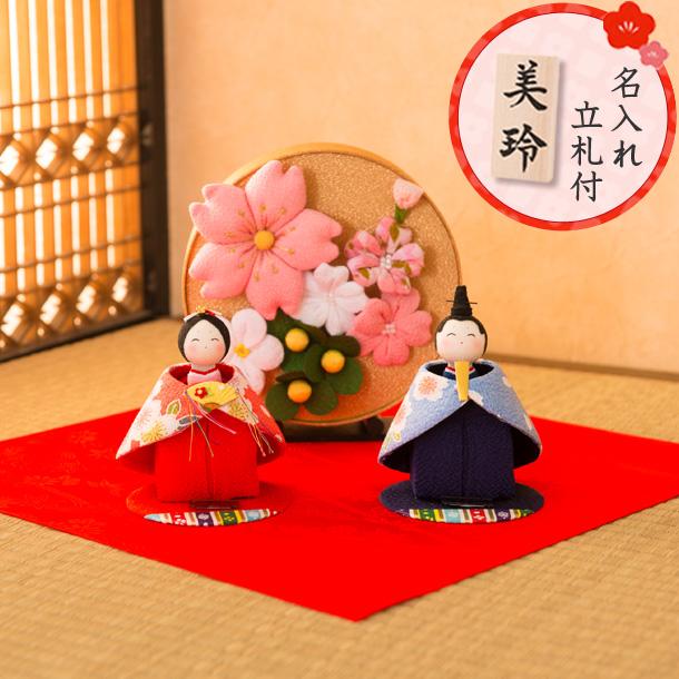 【送料無料】雛人形 ひな人形 ちりめん コンパクト ミニ 小さい お雛様 ソーラー桜華雛 ひな祭り 『龍虎堂』リュウコドウ