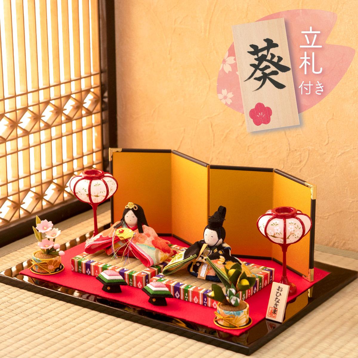 【送料無料】雛人形 ひな人形 ちりめん コンパクト 小さい ミニ 【まどか雛】 お雛様 ひな祭り 『龍虎堂』リュウコドウ
