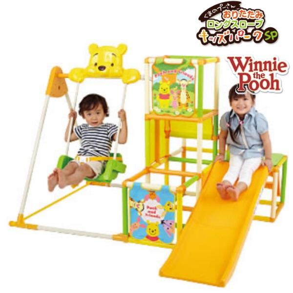 【ワールド】くまのプーさんロングスロープキッズパークSP(4354) ジャングルジム/おもちゃ/バースデープレゼント  02P03Dec16