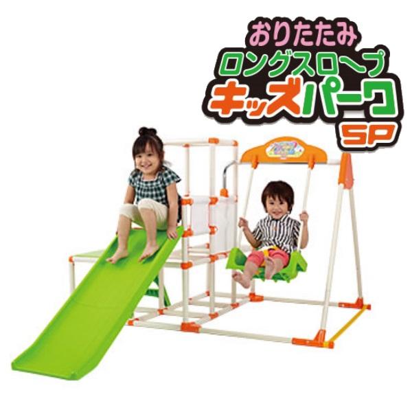【ワールド】おりたたみロングスロープキッズパーク SP(4333) ジャングルジム/おもちゃ/バースデープレゼント  02P03Dec16