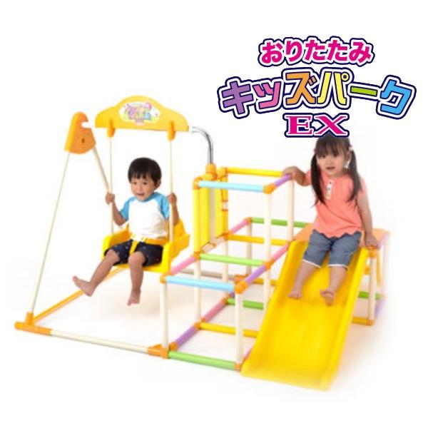 【ワールド】おりたたみキッズパークEX(4370) ジャングルジム/おもちゃ/バースデープレゼント  02P03Dec16