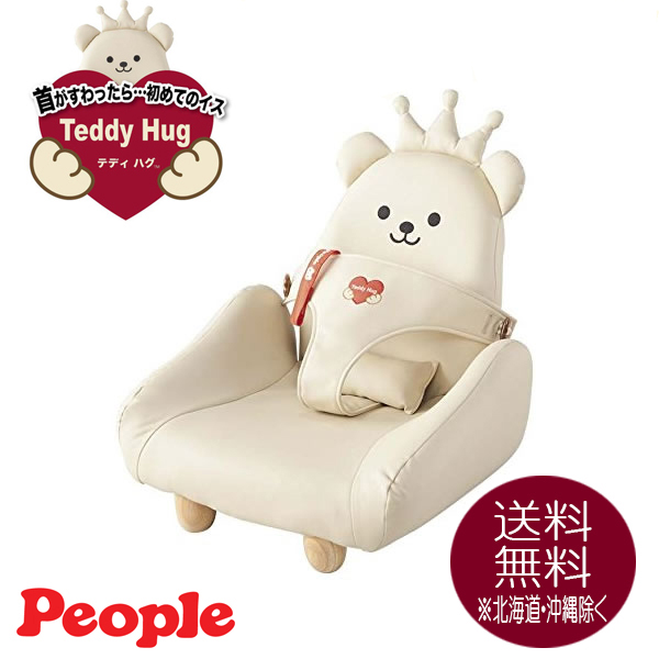 【People ピープル】テディハグ/ベビーチェア/キッズチェア/お食事チェア/リビングソファ