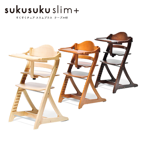 【大和屋】すくすくチェア スリムプラス テーブル付き(3色)/7ヶ月頃~10才まで/ベビーチェア/赤ちゃんのイス/お食事用イス/木製【SUKUSUKU SLIMPLUS】
