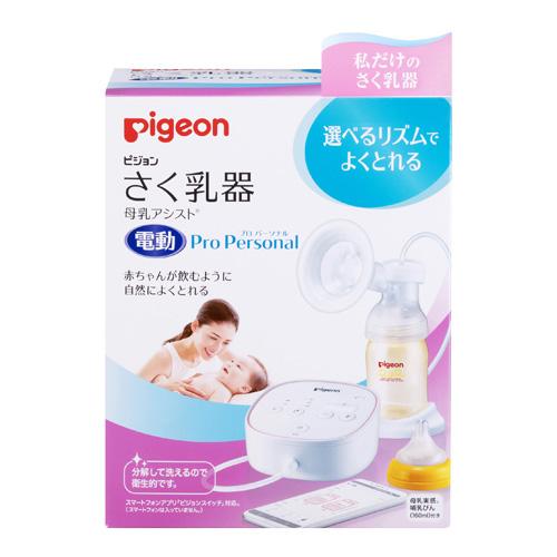 ピジョン さく乳器 母乳アシスト 電動Pro Personal (プロパーソナル)pigeon