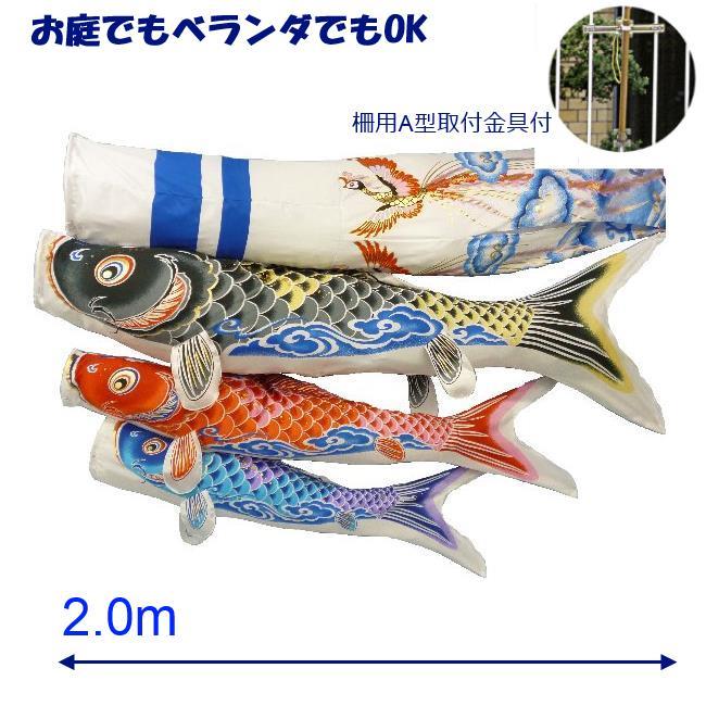 【2メートル 雲龍鯉】パールトーン加工鯉のぼり3色・取付金具セット  02P03Dec16