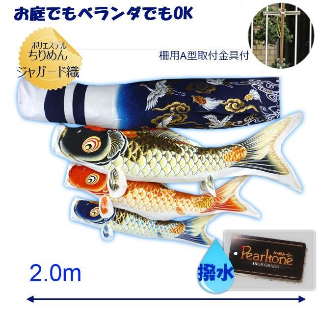 【2メートル 吉祥天鯉】パールトーン加工鯉のぼり3色・取付金具セット(吹き流し・黒鯉・赤鯉・青鯉・ロープ・矢車・ポール・取付金具  02P03Dec16