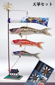 室内用鯉のぼり【座敷鯉物語 天華鯉3色セット】1.2m吹流し付き