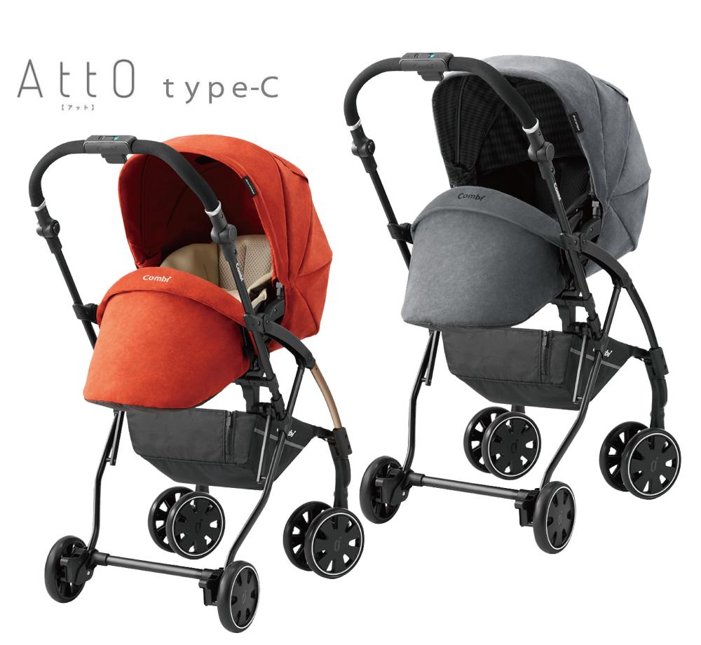【コンビ(Combi)】アット AttO type-C 限定特別モデル A型ベビーカー/バギー/ハイシート/メーカー保証付き