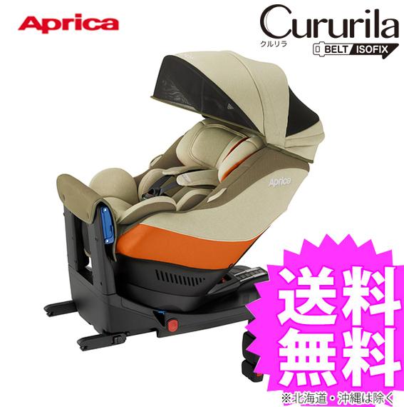 【アップリカ】クルリラAC テラコッタ(OR) /2017年/回転式/ISOFIX/ベルト式/新生児チャイルドシート/カーシート/メーカー保証付き 【Aprica】