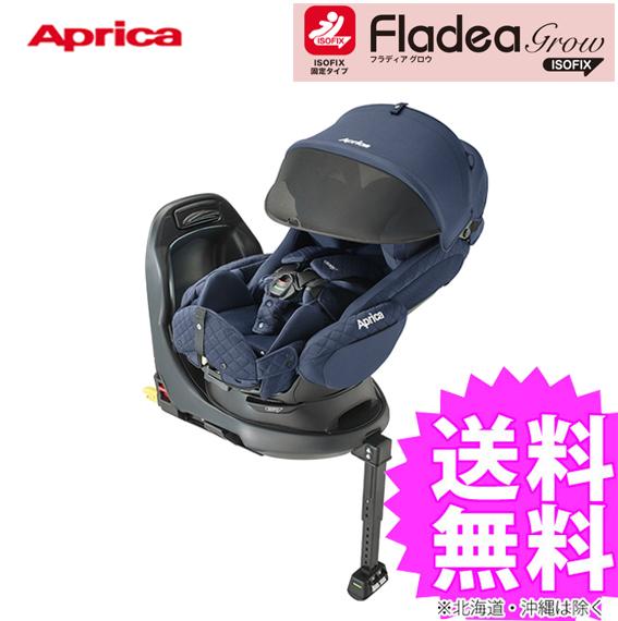 【アップリカ/Aprica】フラディア グロウ ISOFIX プレミアム ネイビー NV  2017年/Fladea チャイルドシート/ベッド型/新生児用/乳児用