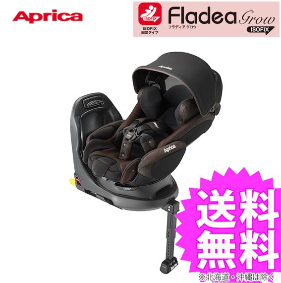 【アップリカ/Aprica】フラディア グロウ ISOFIX ブラウン BR 2017年/Fladea チャイルドシート/ベッド型/新生児用/乳児用