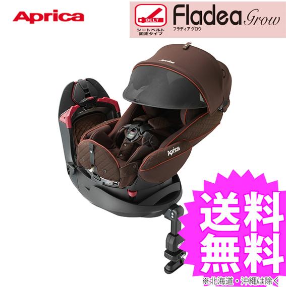 【アップリカ/Aprica】フラディア グロウ プレミアム ブラウン BR  シートベルト 2017年/Fladea チャイルドシート/ベッド型/新生児用/乳児用