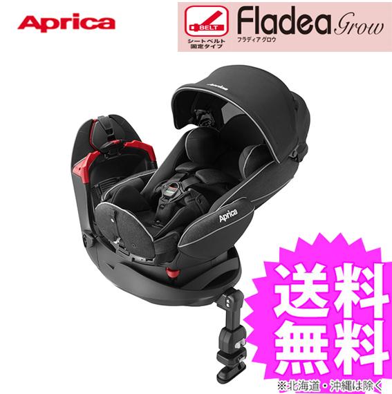 【アップリカ/Aprica】フラディア グロウ  ブラック BK  シートベルト 2017年/Fladea チャイルドシート/ベッド型/新生児用/乳児用