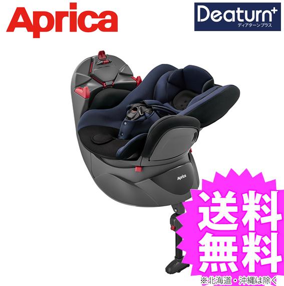 【アップリカ/Aprica】ディアターンプラスAB ネイビー NV 2017年/deaturn plus/チャイルドシート/回転式ベッド型/新生児用/乳児用