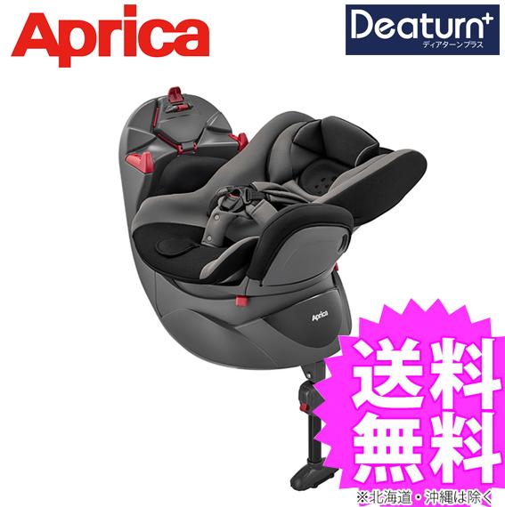 【アップリカ/Aprica】ディアターンプラスAB グレー GR 2017年/deaturn plus/チャイルドシート/回転式ベッド型/新生児用/乳児用