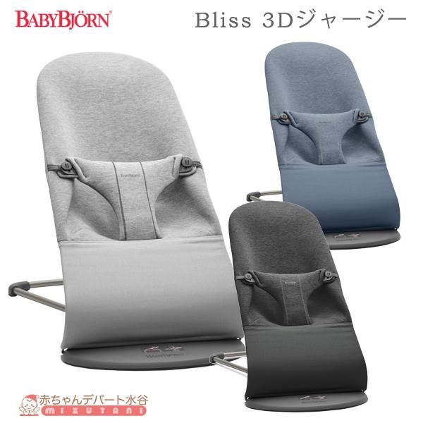 赤ちゃんを笑顔にする魔法のイス バウンサー 日本正規品 2年保証 定価の67%OFF ベビービョルン ブリス 新生児 ジャージー Bliss 3D 開店祝い BabyBjorn