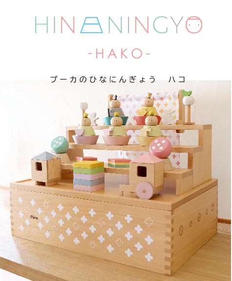 【期間限定特典付き】 雛人形 木製 プーカのひなにんぎょう HAKO 収納箱 徳永こいのぼり puca コンパクト 三段飾り 節句 お祝い 収納飾り 積み木 ひな人形 HINANINGYO ハコ