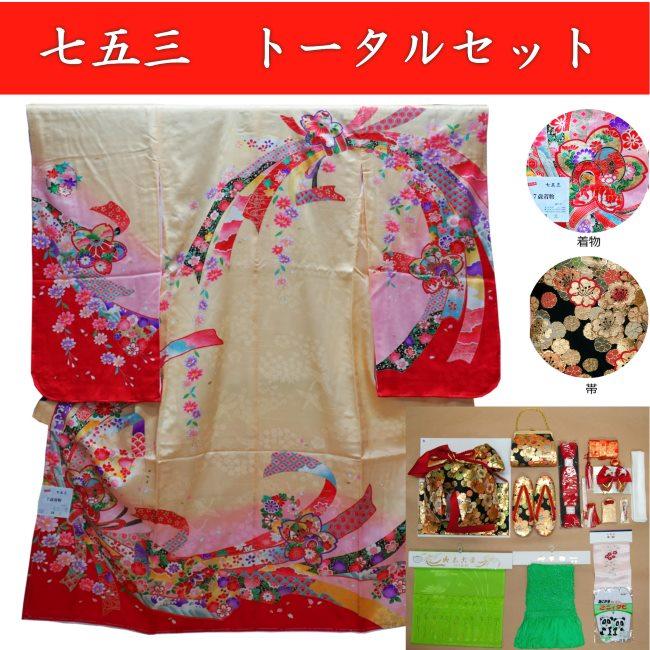【WT4正絹・松】r七五三 女の子 クリーム色花柄と熨斗目着物7歳用結び帯・和装小物トータルセット  02P03Dec16
