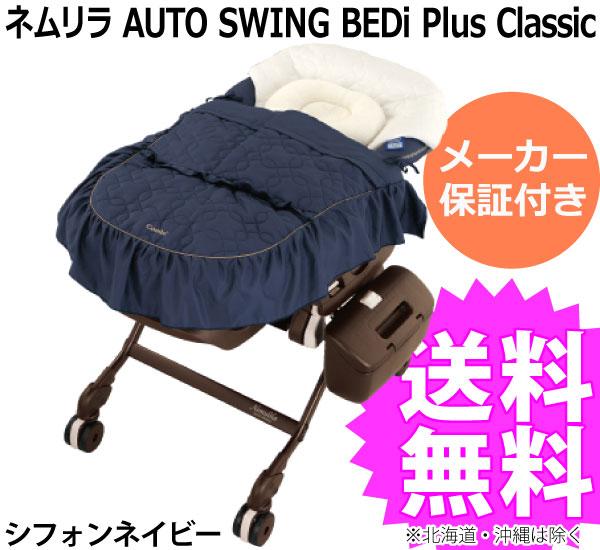 【コンビ】 ネムリラ AUTO SWING BEDi Plus Classic シフォンネイビー ハイ&ローラック/電動/ベビーラック/ベビーチェア/お食事用いす/ベディ/【combi】