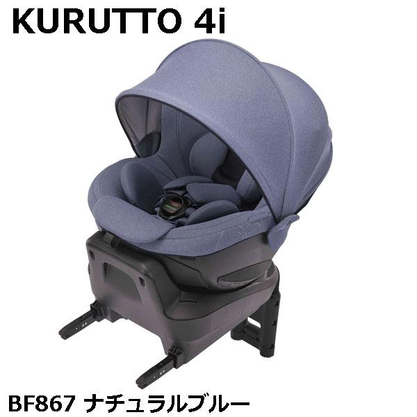 【エールベベ】【カーメイト】クルット4i プレミアム BF867 ナチュラルブルー ISOFIX取付/新生児からの回転式チャイルドシート/洗濯可/KURUTTO 4i/クルットフォーアイ/【日本製】  02P03Dec16