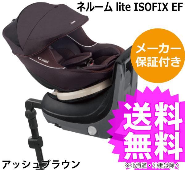 【コンビ】ネルーム lite ISOFIX EF アッシュブラウン(BR) チャイルドシート/回転式/新生児から4歳頃まで/カーシート/メーカー保証付き 【COMBI】  02P03Dec16