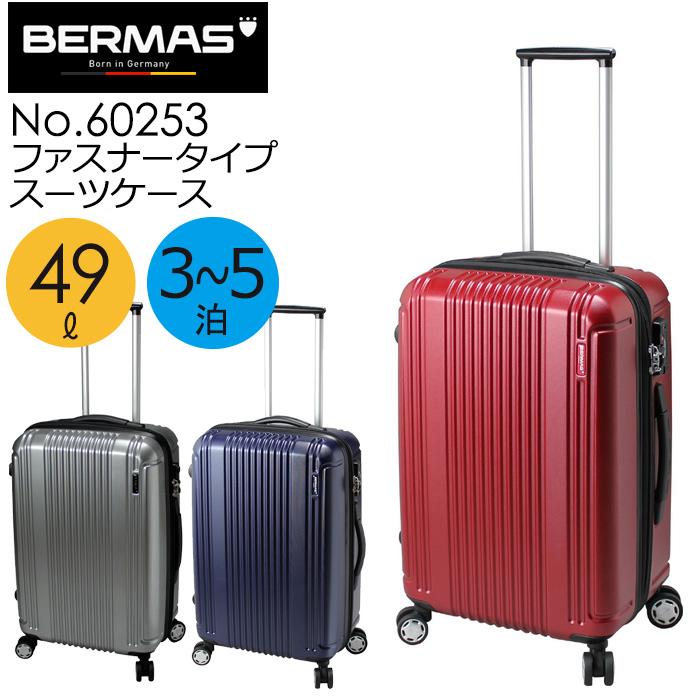 バーマス スーツケース Mサイズ 49L プレステージ2 ファスナータイプ 60253 3泊~5泊 (送料無料/沖縄除く)