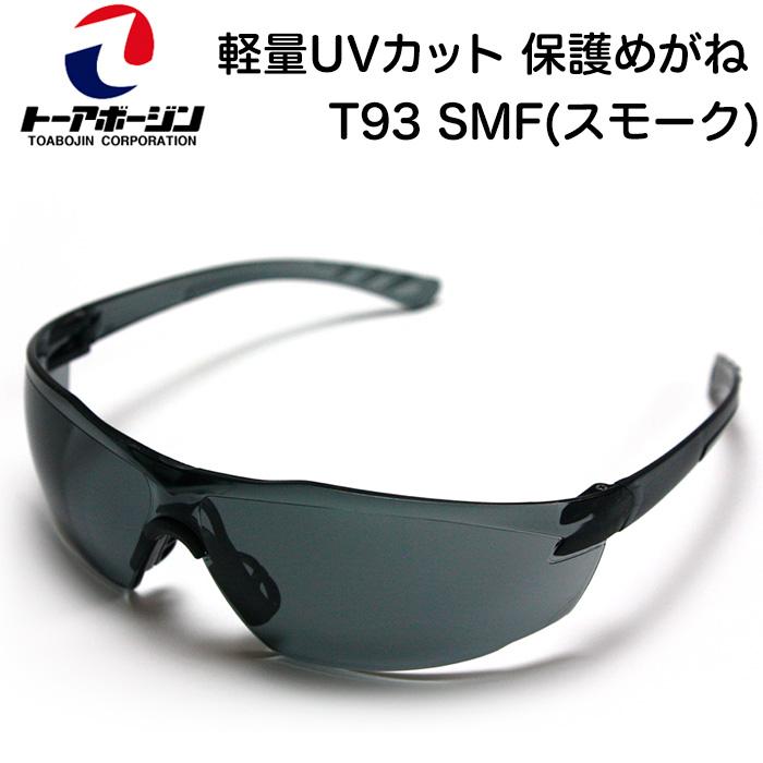 超軽量21g UVカット保護メガネ 耐衝撃 保護めがね 超軽量UVカットモデル 大人気 T93 SEAL限定商品 SMF 保護具 スモーク マスク併用可 サングラス トーアボージン TOA91 めがね
